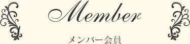 メンバー会員