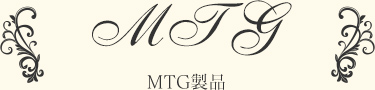MTG製品