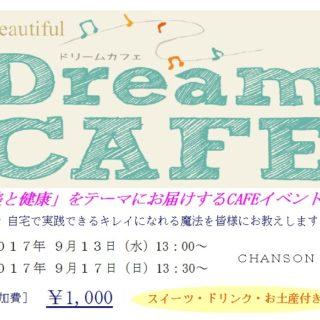美と健康のDream CAFE