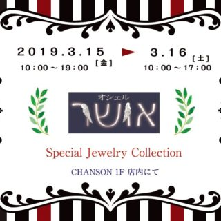 ~オシェル~ Special Jewelry Collection 2019.3.15
