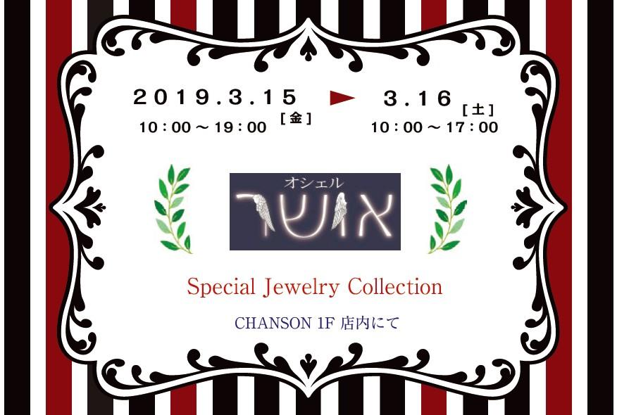 ~オシェル~ Special Jewelry Collection 2019.3.15