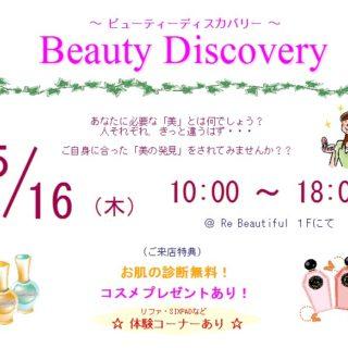 【新企画】5/16開催☆ Beauty Discovery ~ ビューティーディスカバリー ~