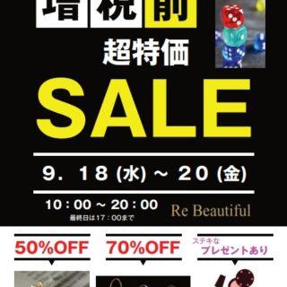 ★ 増税前の大SALE ★ 開催!